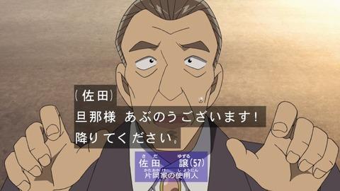 名探偵コナン 736話 感想  01