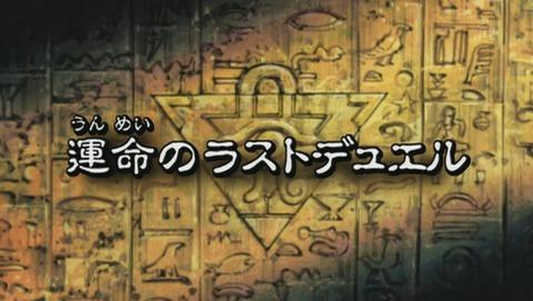 遊戯王 20thセレクション 221話 感想 79