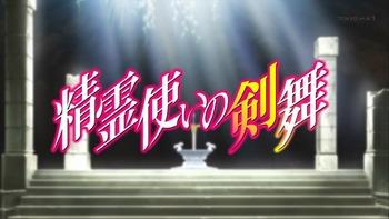 精霊使いの剣舞 5話 112