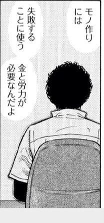 映画 宇宙兄弟#0 脚本 小山宙哉 5