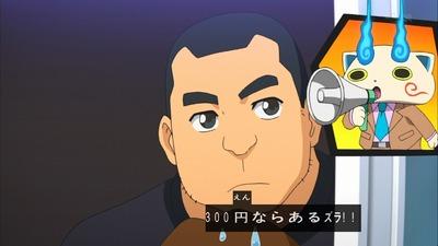 妖怪ウォッチ 29話 153