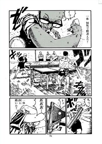 ピンポン アクマ  スマイル 卓球 辞め 1