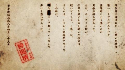 結城友奈は勇者である 鷲尾須美の章 1話 感想 980