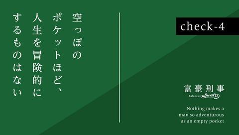 富豪刑事 4話 感想 0120