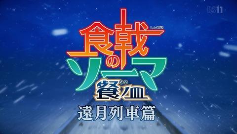 食戟のソーマ 3期 遠月列車篇 19話 感想 96