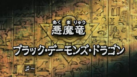 遊戯王DM 20thリマスター 21話 感想 144