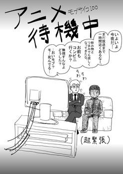モブサイコ100 1話 感想 Cy