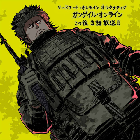 SAO オルタナティブ ガンゲイル・オンライン 3話 感想 KW