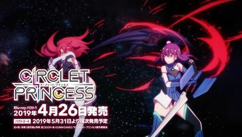 サークレット・プリンセス 10話 感想 0189