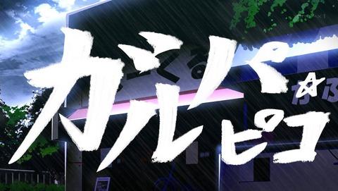 ガルパ☆ピコ 1話 感想 BanG Dream!