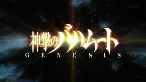 神撃のバハムート GENESIS 11話 感想 94
