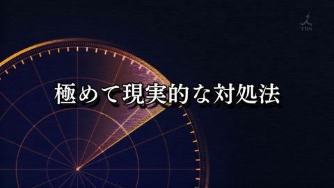 魔法少女特殊戦あすか 5話 感想 0029