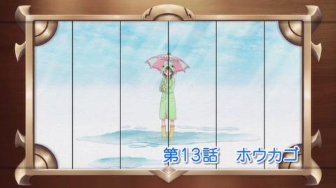 ニセコイ 13話 感想 5