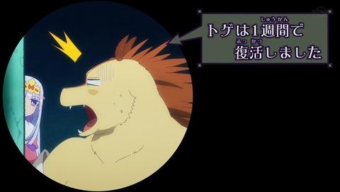 魔王城でおやすみ 4話 感想 0263