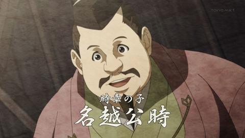 アンゴルモア元寇合戦記 5話 感想 025