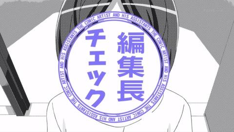 マンアシ 8話 A