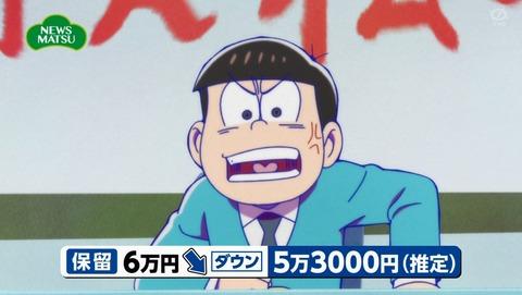 おそ松さん 3期 23話 感想 84
