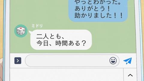 放課後さいころ倶楽部 6話 感想 0136