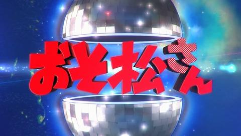 おそ松さん 2期 25話 最終回 感想 10