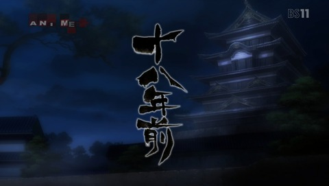 バジリスク 桜花忍法帖 8話 感想 30