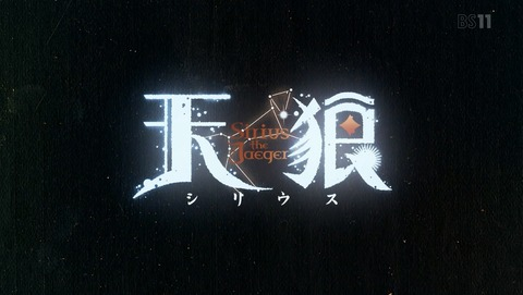 天狼 Sirius the Jaeger 3話 感想 01