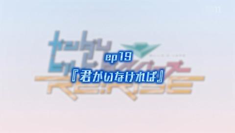 ガンダムビルドダイバーズRe:RISE 19話 感想 99