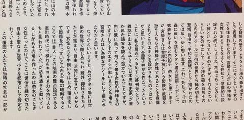 金曜ロードショー もののけ姫 雑学 7