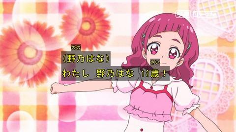 HUGっと!プリキュア 3話 感想 784
