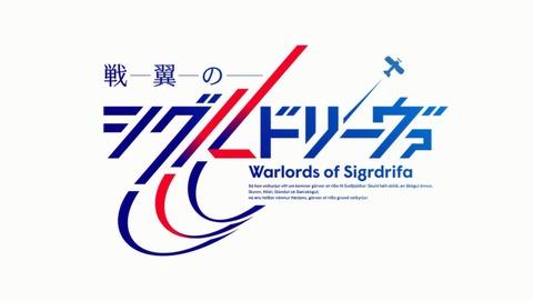 戦翼のシグルドリーヴァ 3話 感想 23