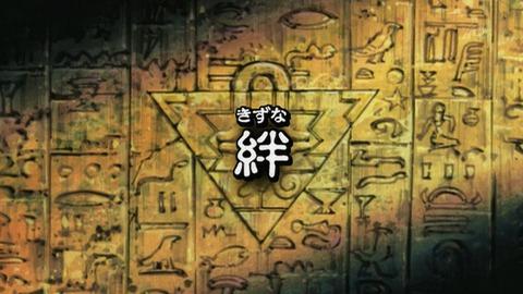 遊戯王 デュエルモンスターズ バトル・シティ編 24話 感想 4