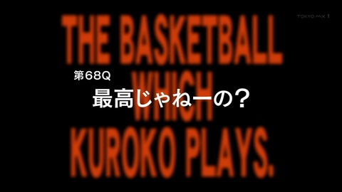 黒子のバスケ 68話 感想 387