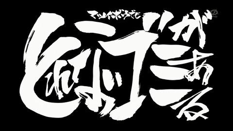 銀魂 4期 2話 感想 3615