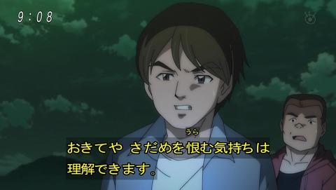 ゲゲゲの鬼太郎 第6期 70話 感想 010