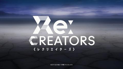 Re:CREATORS 21話 感想 01