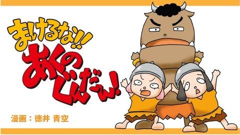 comic_banner_l_aku