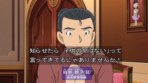 名探偵コナン 800話 感想 7