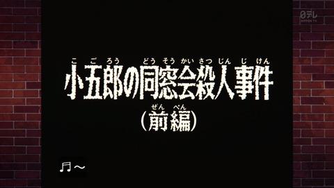 名探偵コナン 750話 感想 653
