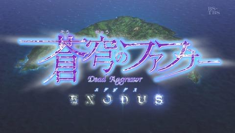 蒼穹のファフナー EXODUS 10話 感想 67