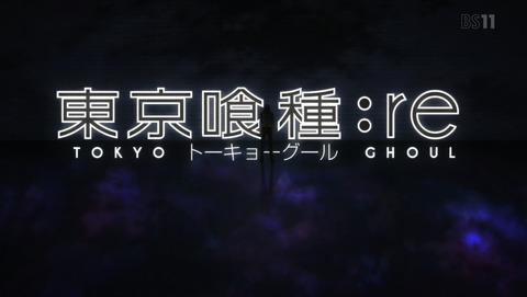 東京喰種:re 2期 16話 感想 8