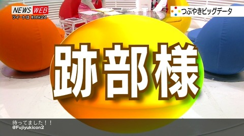 NHK 跡部様 142