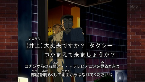 名探偵コナン 384話 感想 769