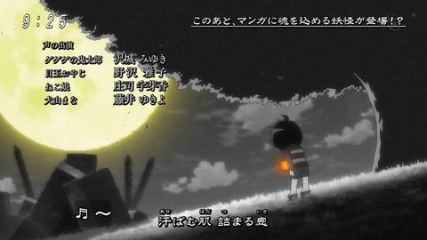 ゲゲゲの鬼太郎 第6期 80話 感想 054