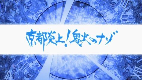BAKUMATSUクライシス 2話 感想 0051