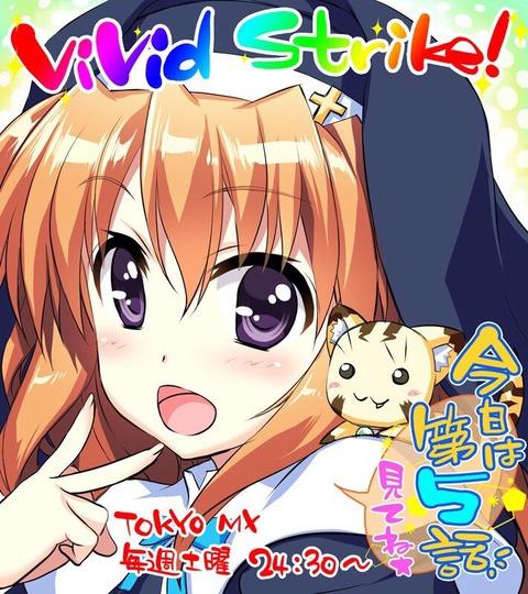 ViVid Strike! 5話 感想 QK