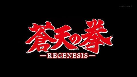 蒼天の拳 REGENESIS 3話 感想 20