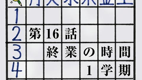 暗殺教室 16話 979