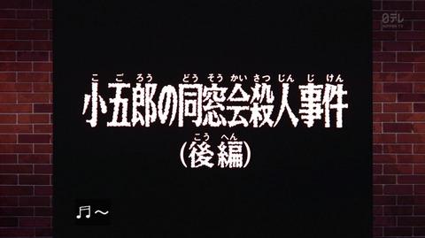 名探偵コナン 27話 リマスター 感想 702