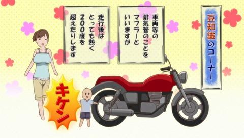 ちおちゃんの通学路 2話 感想 34