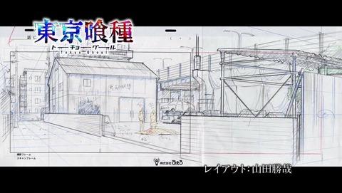 東京喰種 トーキョーグール 6話 エンドカード