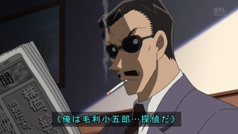 名探偵コナン 謹賀新年毛利小五郎 97